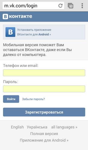 настоящее время как в контакте с мобильной версии удалить страницу лучших