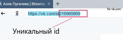 узнать id в ВК с помощью адресной строки в браузере