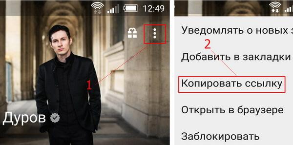 Как посмотреть id в ВК с телефона