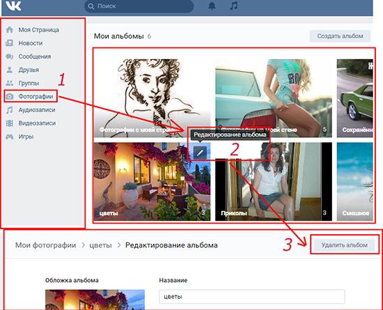 удалить альбом вконтакте - фото