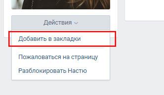 добавить человека в закладки вконтакте