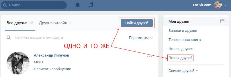 как найти друзей вконтакте изображение