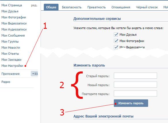 аккаунт для восстановления пароля в контакте