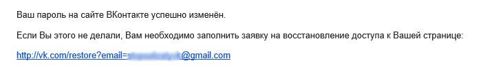 уведомление на почту от ВК