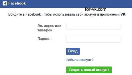 войти в вк через фейсбук