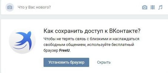 freeu браузер в ленте ВК фото