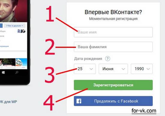 Регистрация вк - фото