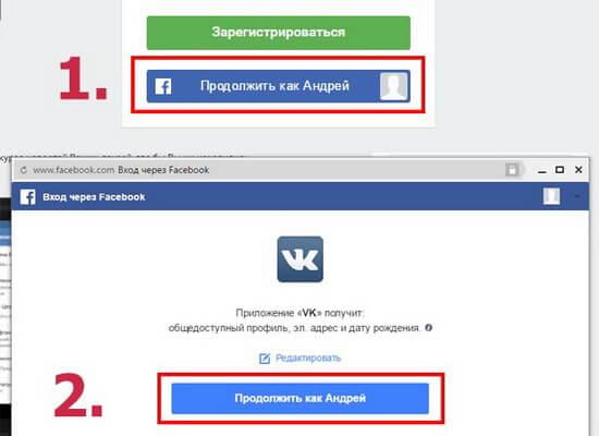 как зарегистрироваться в вк через фейсбук фото