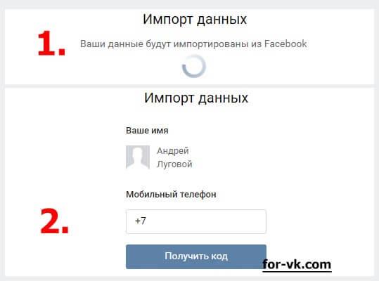 импорт данных при регистрации через фейсбук фото