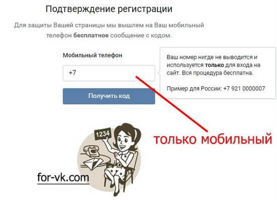 подтверждение регистрации вконтакте - фото