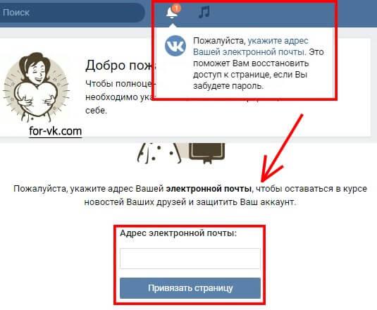 привязать страницу вконтакте к электронной почте