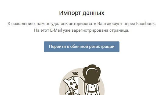 На этот e-mail уже зарегистрирована анкета фото