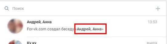 Назаренко (старшая смешные названия беседе в вк Лавров: Украина