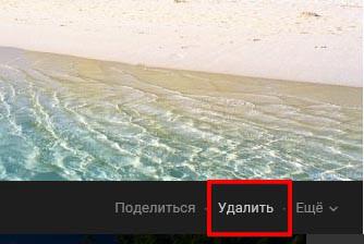 удалить фото из беседы вконтакте