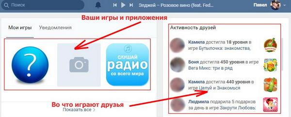 Игры моя страница вконтакте фото