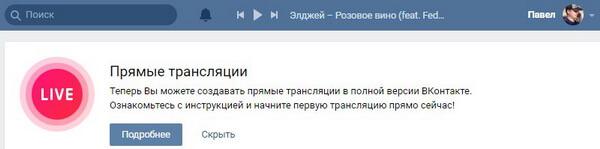 прямой эфир в Вконтакте фото