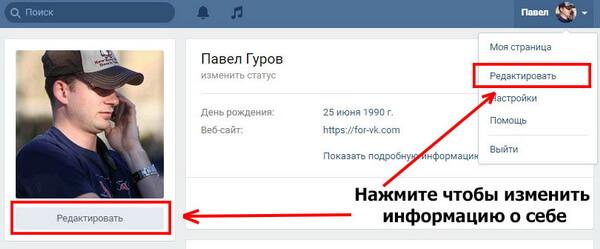 как редактировать страницу Вк изображение