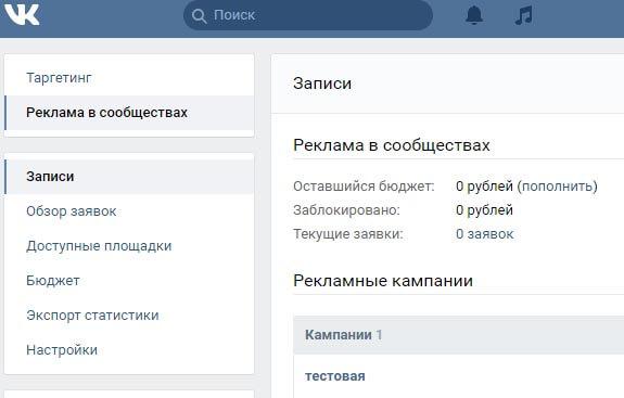 Реклама Вконтакте фото