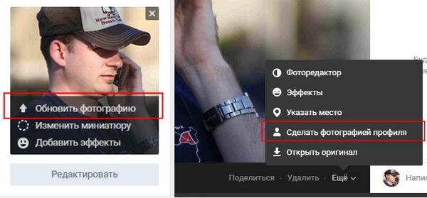 змінити аватарку на сторінці фото