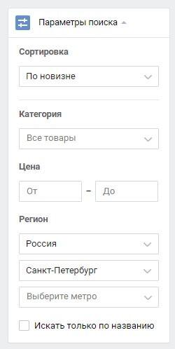 Фильтр по товарам вконтакте фото