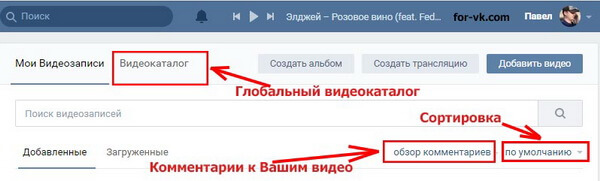 Раздел Видео в Вк - изображение