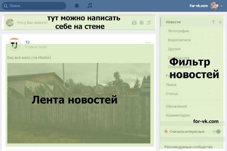 Вк моя страница Новости