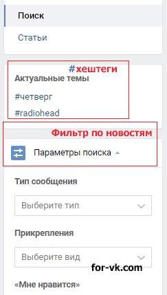 поиск по новостям вконтакте изображение