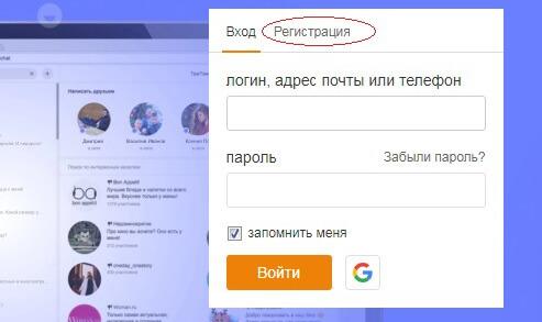 Регистрация в Одноклассники фото