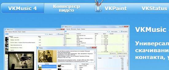 VKMusic для скачивания фото вк