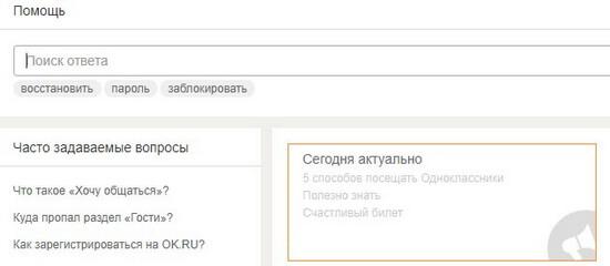 Помощь в Одноклассниках - фото