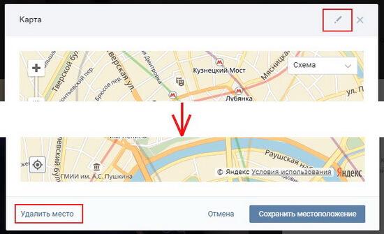 Убрать местоположение Вконтакте на фото