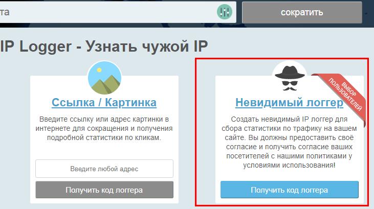 как узнать ip пользователя вк через логгер фото